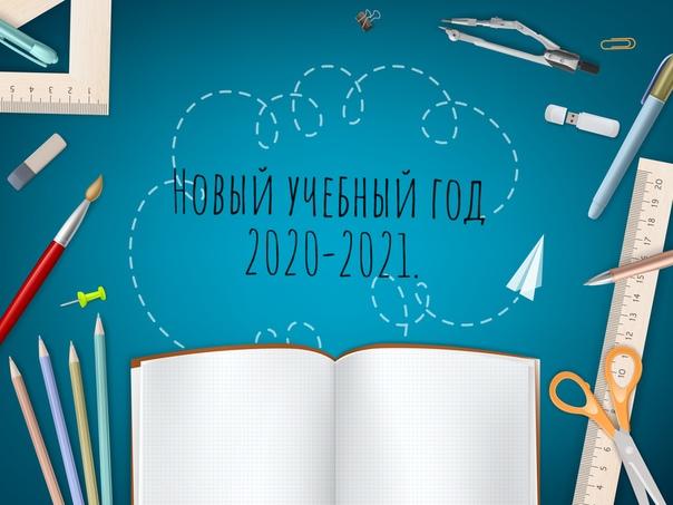 Организация начала учебного года