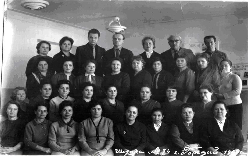 Коллектив учителей 1968 года